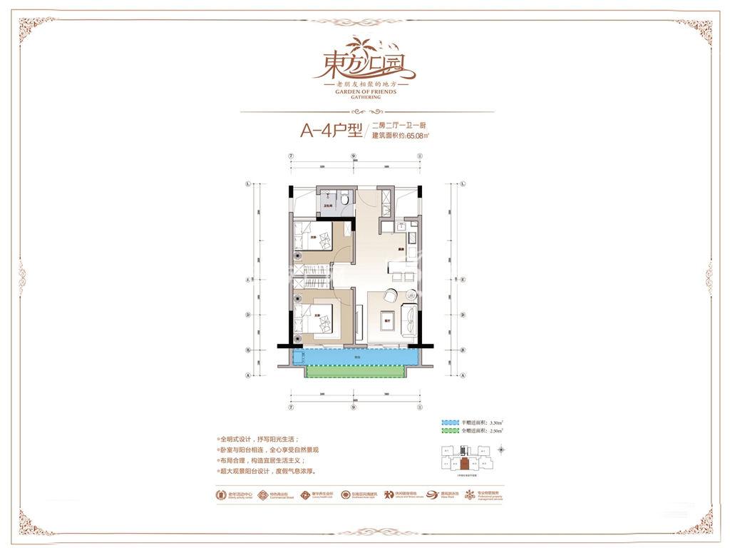 东方汇园 2室2厅1卫1厨  建筑面积65.08㎡.jpg