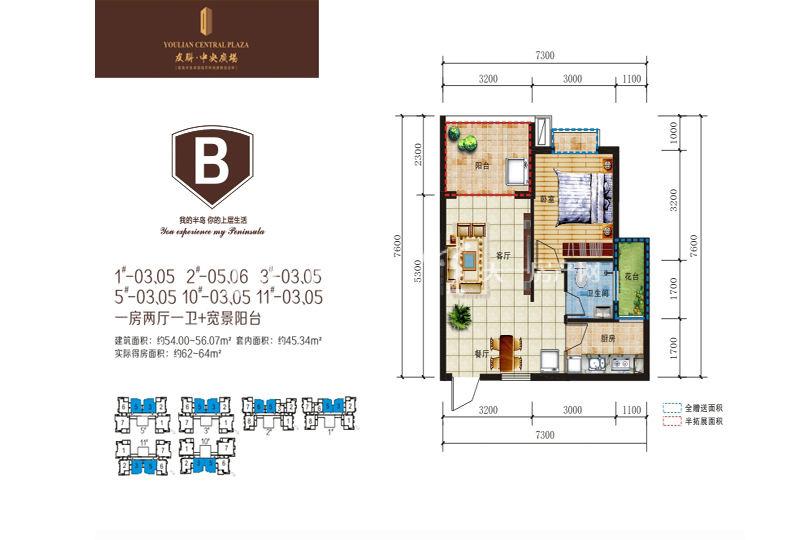 阳光城B户型-1房2厅1卫56.07㎡.jpg