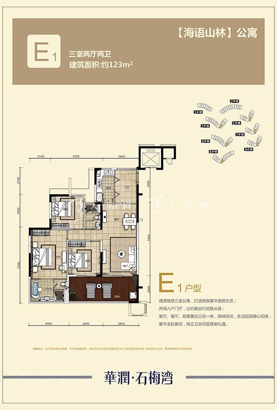 华润石梅湾九里 华润·石梅湾九里  二期公寓123.jpg