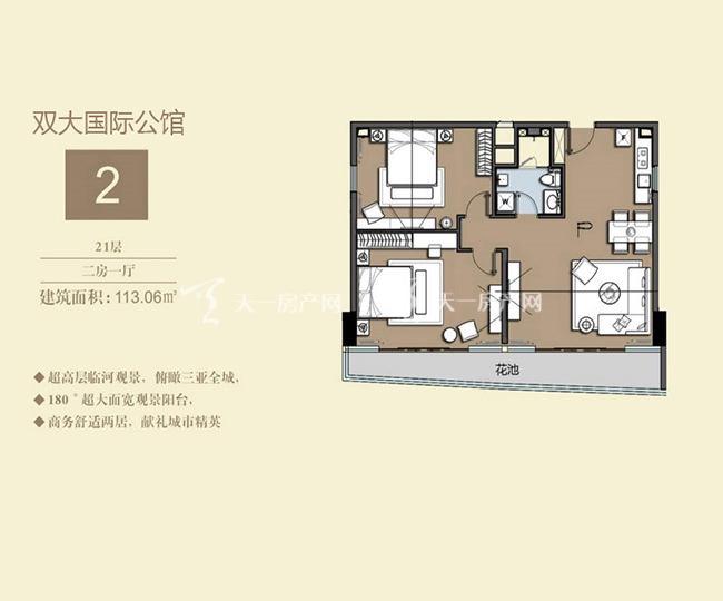 双大国际公馆 2户型21层-2房1厅-133.06㎡.jpg