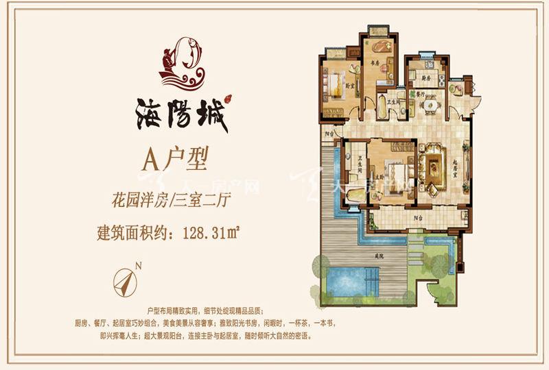 海阳城花园洋房A户型3房2厅128.31㎡