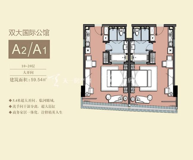 双大国际公馆 A1A2户型10-20层大开间-59.54㎡.jpg