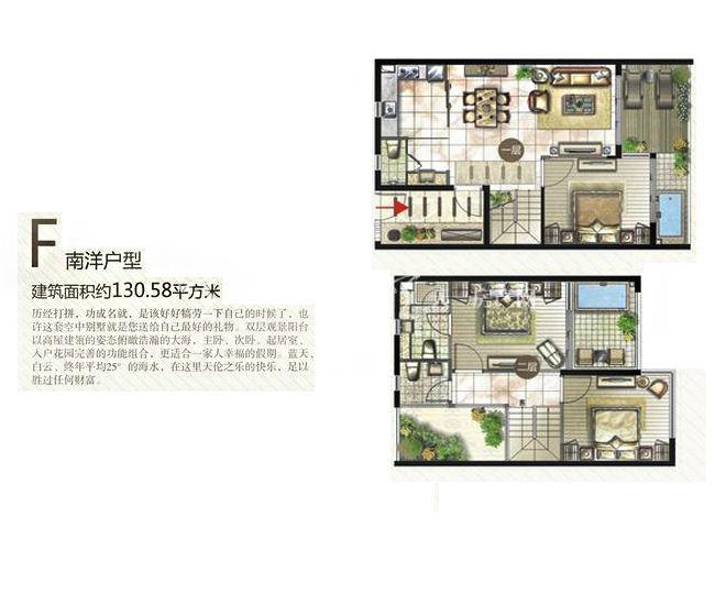 三亚金中海蓝钻 F户型 3房2厅1厨3卫 130.58㎡.jpg