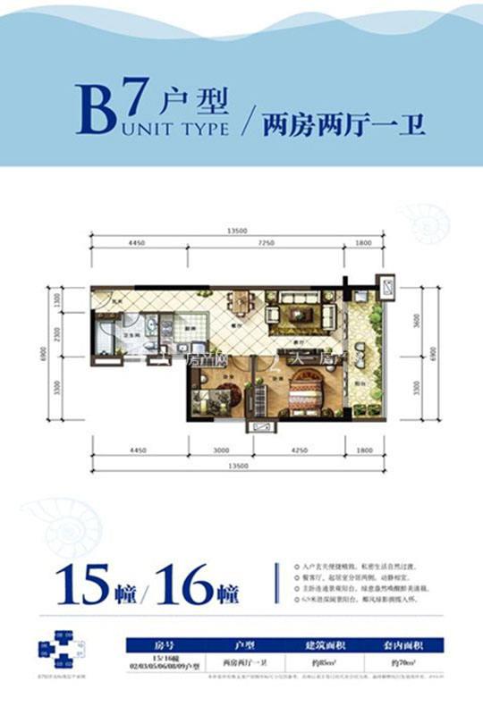 雅居乐山海间B7户型两房两厅一卫约85㎡