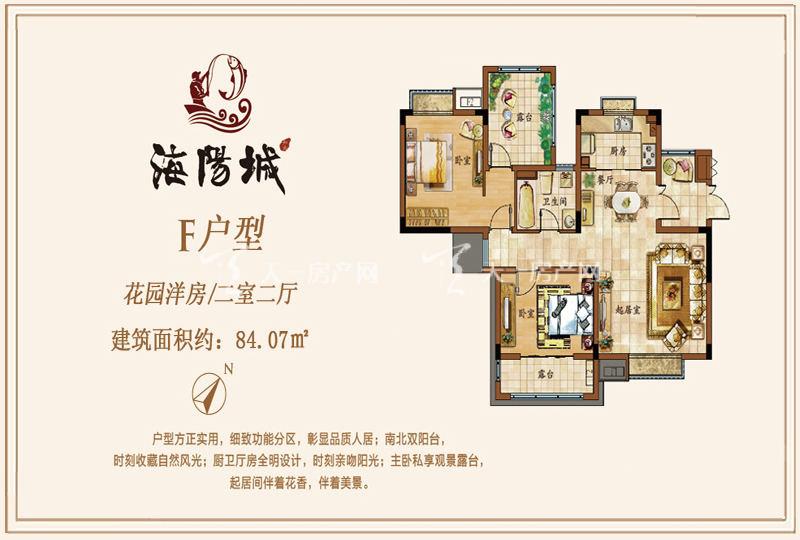 海阳城花园洋房F户型2房2厅84.07㎡