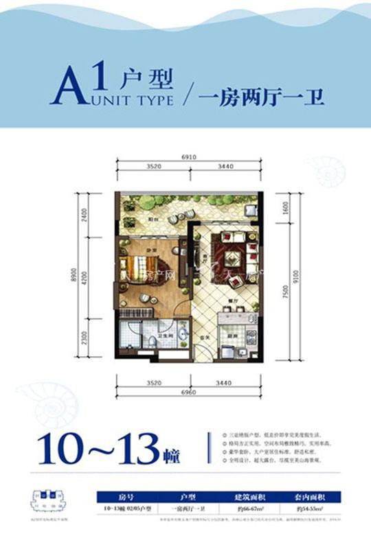 雅居乐山海间洋房A1户型一房两厅一卫约54.55㎡