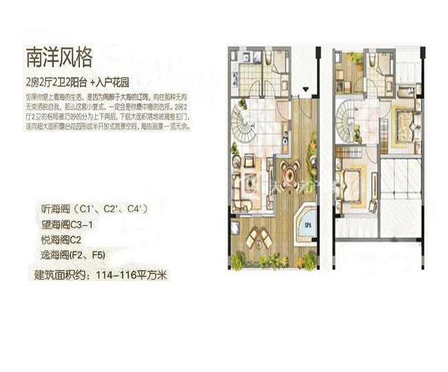 三亚金中海蓝钻 F复式 2房2厅2卫 116.00㎡.jpg