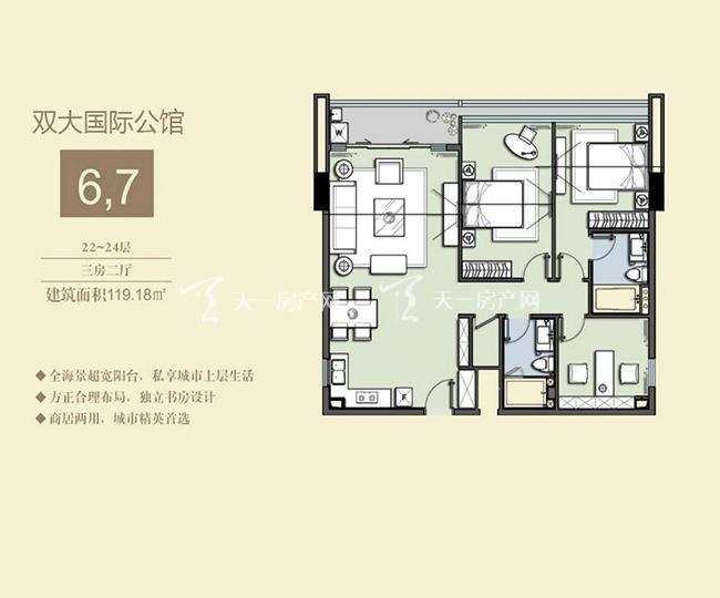 双大国际公馆 6-7户型22-24层-3房2厅-119.18㎡.jpg