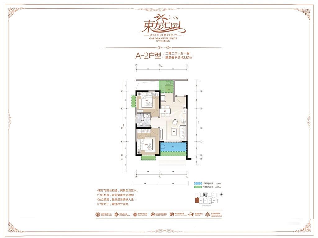 东方汇园 2室2厅1卫1厨  建筑面积62.89㎡.jpg