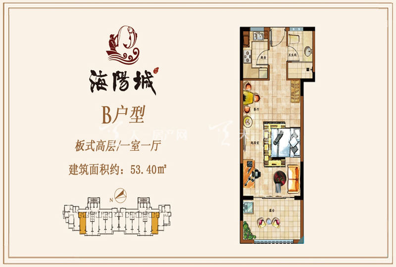 海阳城板式高层B户型1房1厅53.40㎡