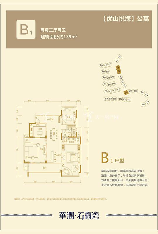 华润石梅湾九里 华润·石梅湾九里  一期公寓139.jpg