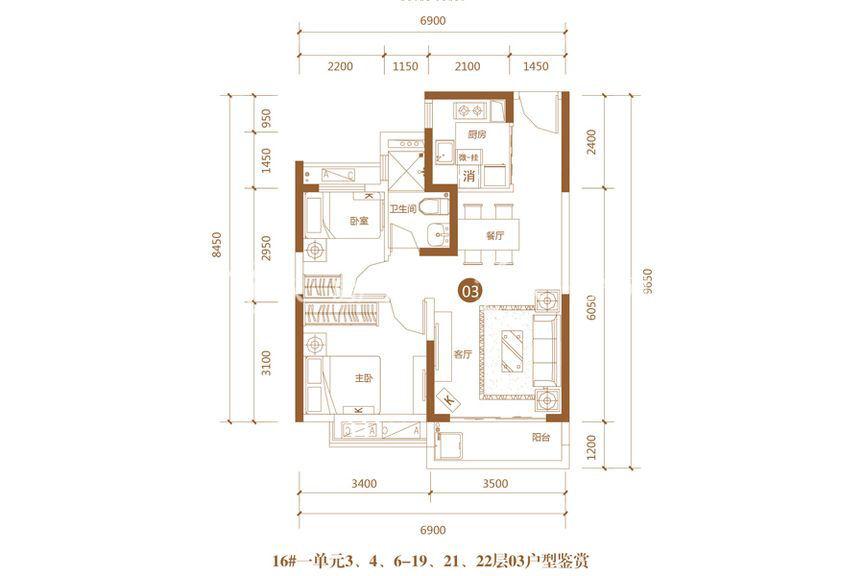 恒大海上帝景瞰海公寓16号楼1单元03户型2室2厅1厨1卫71.09㎡