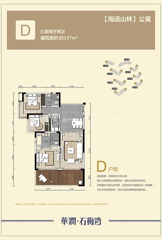 华润石梅湾九里 华润·石梅湾九里  二期公寓127.jpg