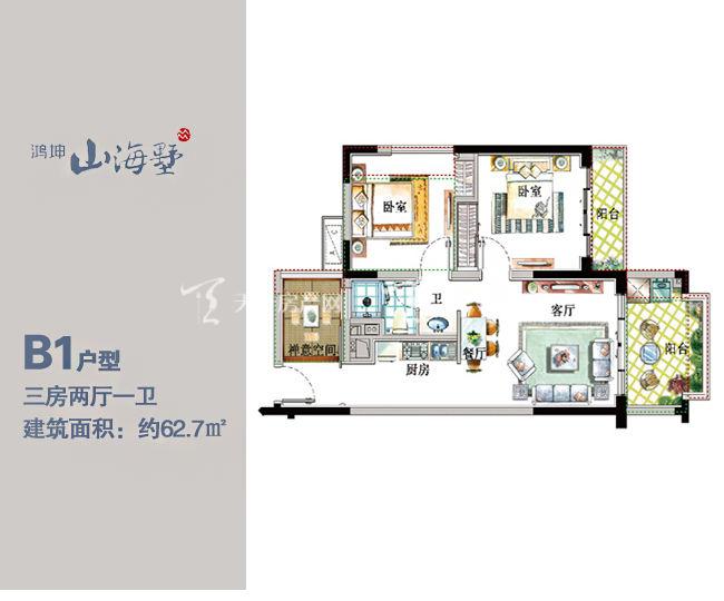 鸿坤山海墅B1户型3房2厅1厨1卫62.7㎡