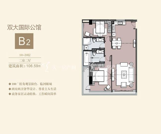 双大国际公馆 B2户型10-20层-2房2厅-106.59㎡.jpg