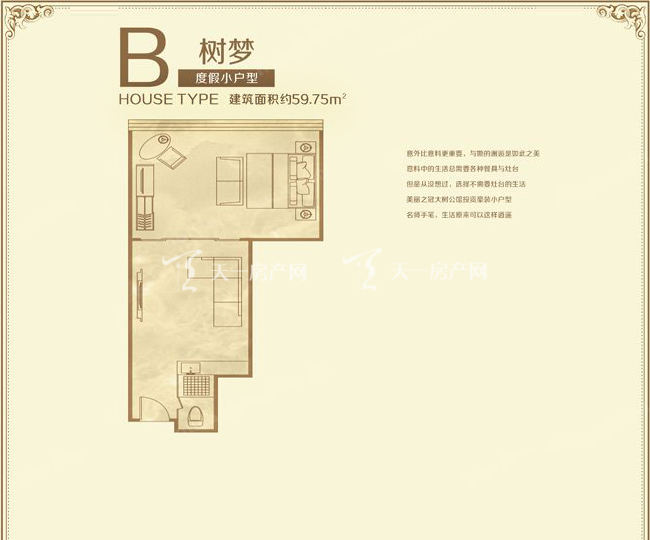 美丽之冠大树公馆 户型图 B户型树梦 59.75㎡.jpg