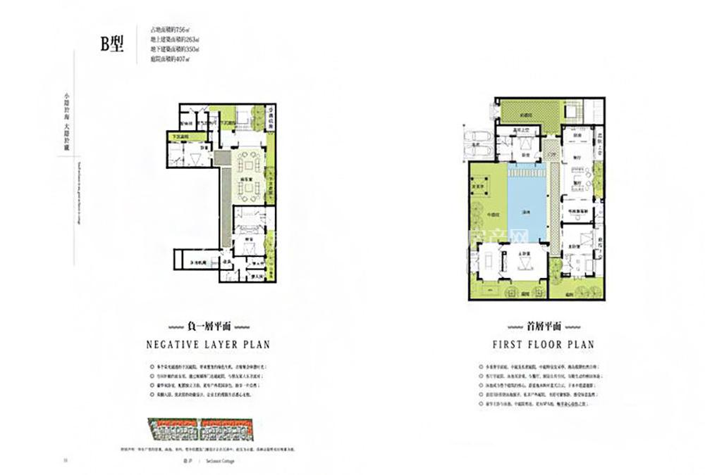 绿城蓝湾小镇海南绿城清水湾隐庐墅-B户型5室4厅0厨2卫建筑面积713.