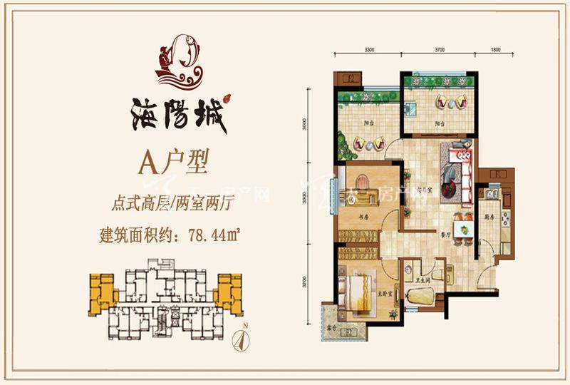 海阳城点式高层A户型2房2厅78.44㎡