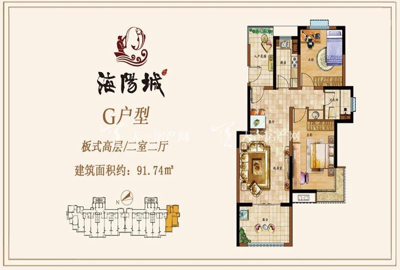 海阳城板式高层G户型2房2厅91.74㎡