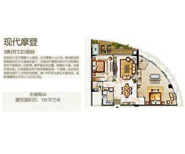 三亚金中海蓝钻 1#A3户型 3房2厅2卫 131.00㎡.jpg