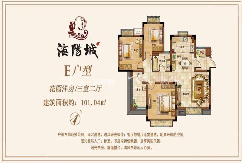 海阳城花园洋房E户型3房2厅101.04㎡