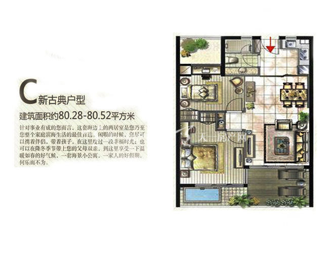 三亚金中海蓝钻 C户型 2房2厅1厨1卫 80.52㎡.jpg
