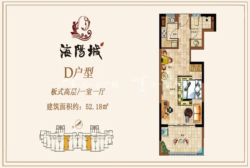 海阳城板式高层D户型1房1厅52.18㎡