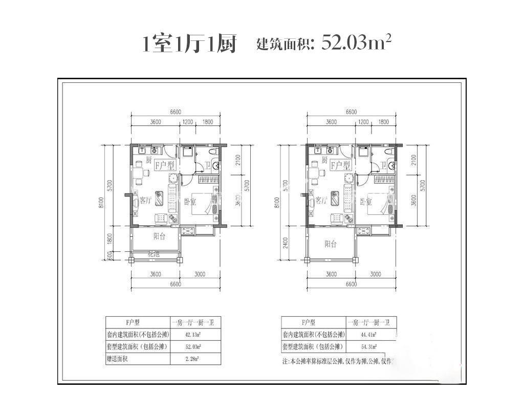 东方蓝城一号 1室1厅1卫1厨  建筑面积 52.03㎡