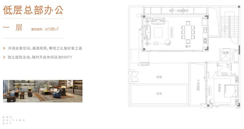 国广海棠湾低层总部办公一层 5室4厅6卫 建筑面积126㎡