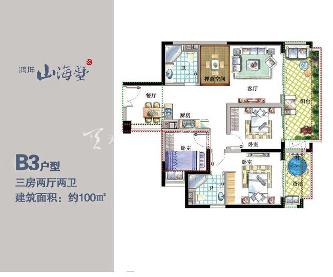 鸿坤山海墅B3户型3房2厅1厨2卫100㎡
