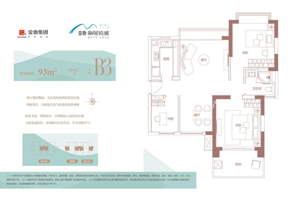 金地海南自在城 B3户型--三房两厅一卫-93㎡.jpg