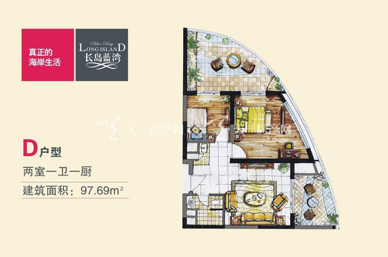 长岛蓝湾D户型-2房1卫1厨-97.69㎡.jpg