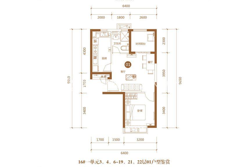 恒大海上帝景瞰海公寓16号楼1单元01户型1室1厅1厨1卫60.65㎡