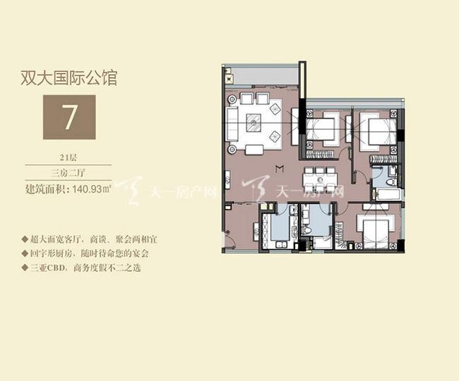 双大国际公馆 7户型21层-3房1厅-140.93㎡.jpg