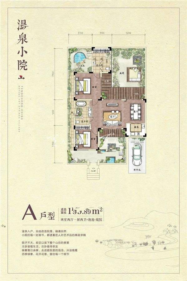 玛御谷温泉小镇 别墅A户型2室2厅2卫建面110㎡.jpg
