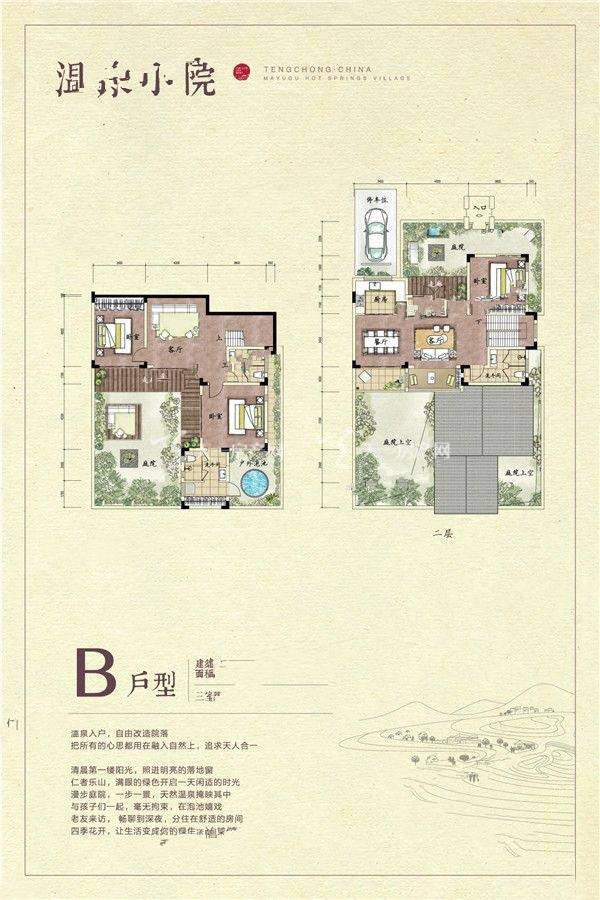 玛御谷温泉小镇 别墅B户型3室3厅3卫建面180㎡.jpg
