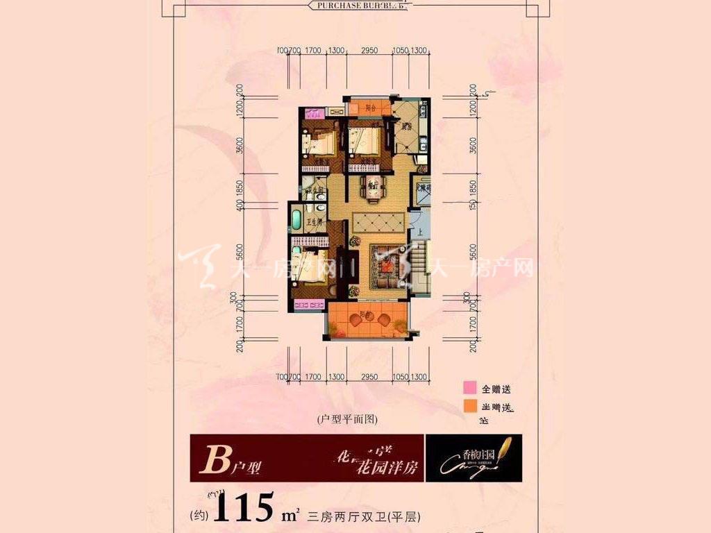 香槟庄园 B户型3室2厅2卫建面115㎡.jpg