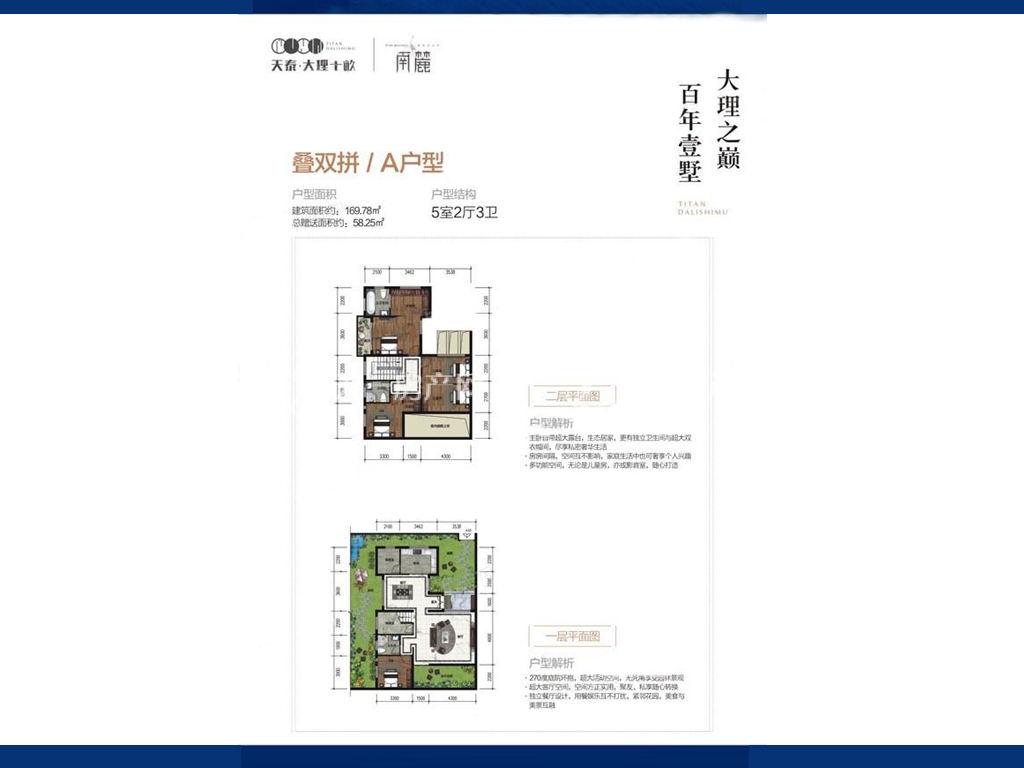 天泰大理十畝 天泰大理十畝叠双拼A户型图5房2厅3卫建筑面积169.78