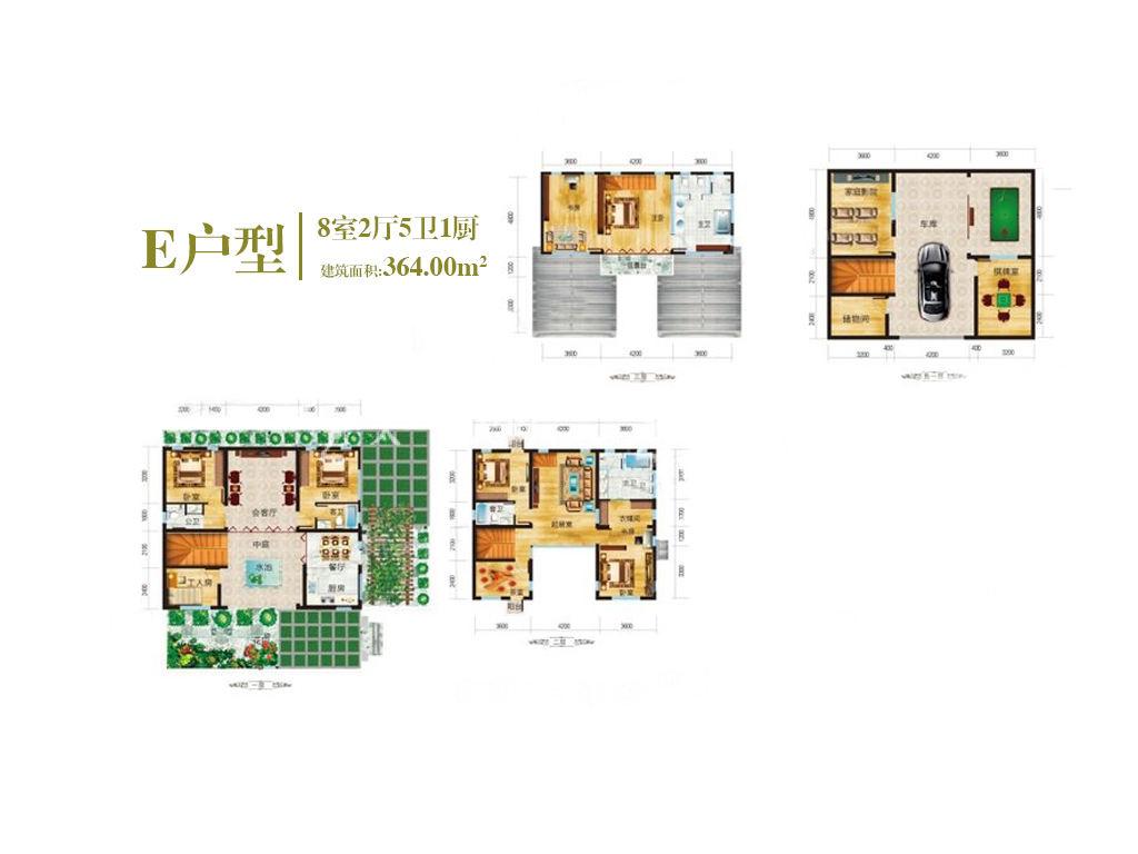 古城大院里 E户型8室2厅5卫1厨建筑面积364.00㎡.jpg