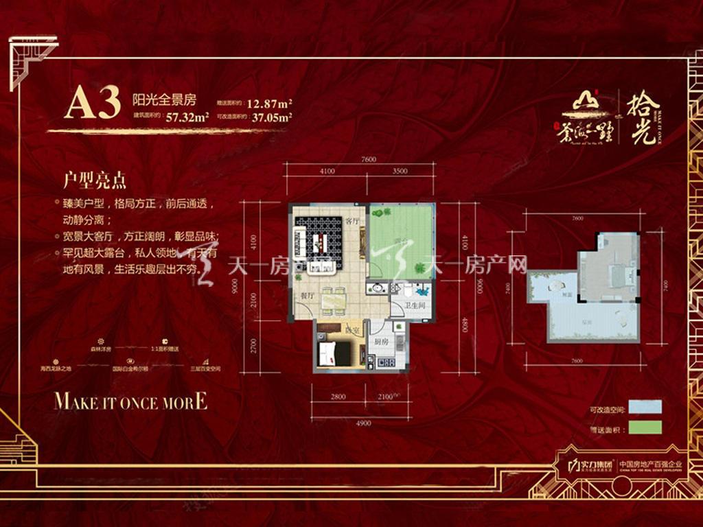 大理的小院子南区 大理的小院子南区A3-2户型图1房2厅1卫建筑面积57.3