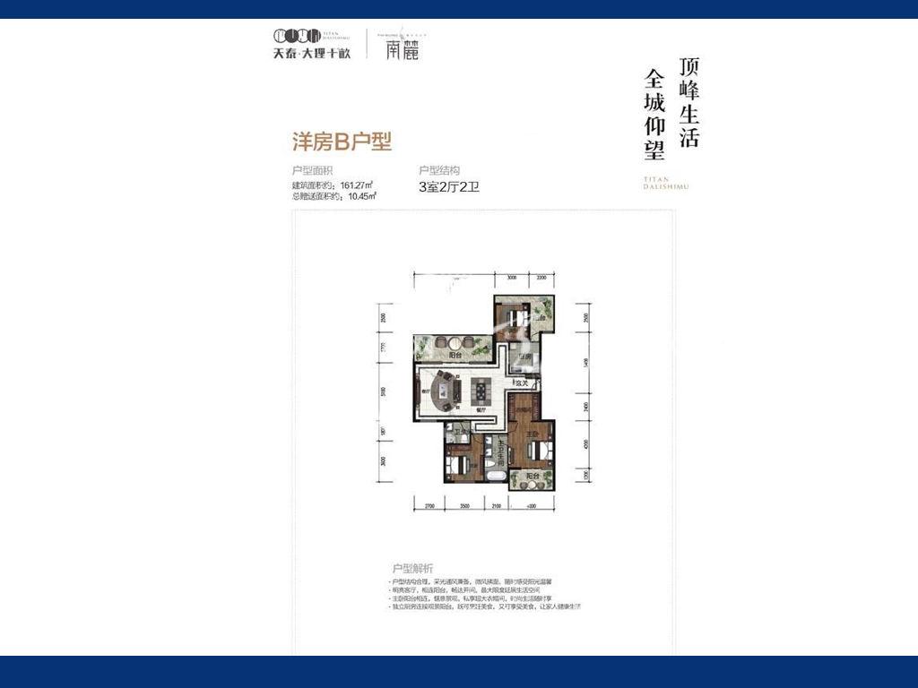 天泰大理十畝 天泰大理十畝洋房B户型图3房2厅2卫建筑面积161.27㎡