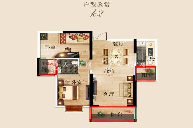 广电苑 K2户型2室2厅1卫1厨建面86㎡.jpg