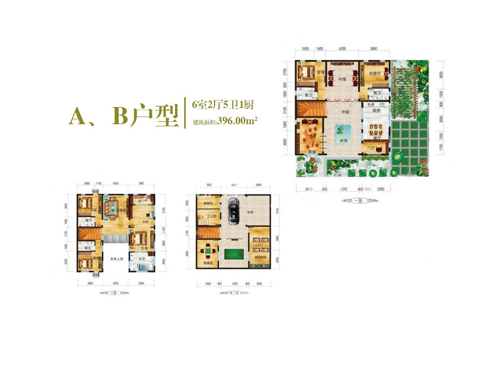 古城大院里 A、B户型6室2厅5卫1厨建筑面积396.00㎡.jpg