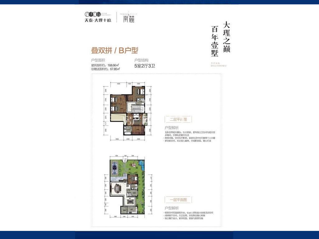 天泰大理十畝 天泰大理十畝叠双拼B户型图5房2厅3卫建筑面积168.66