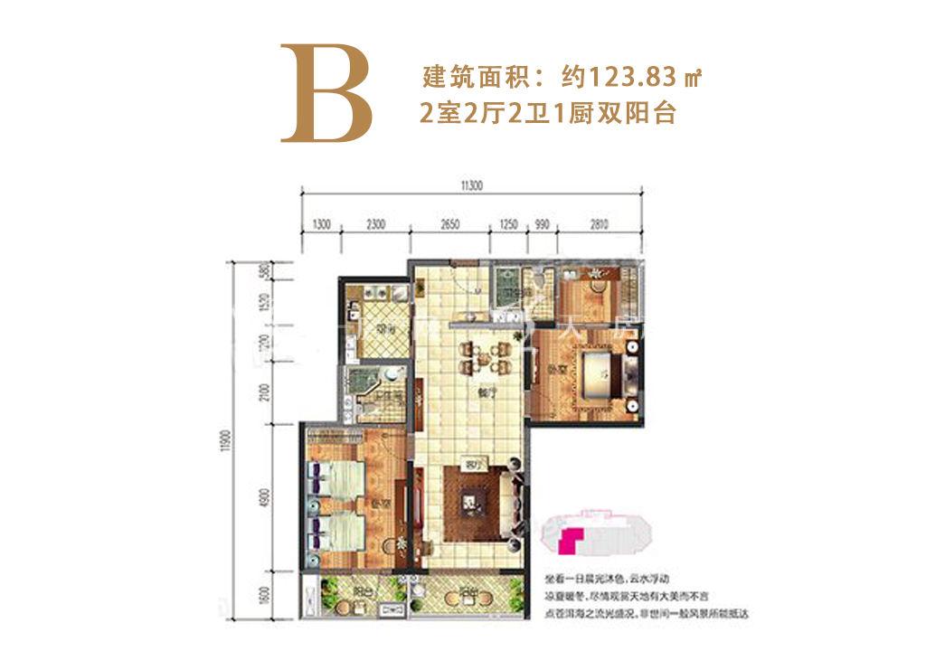 洱海寰球时代 B户型2室2厅2卫1厨建筑面积123.83㎡.jpg