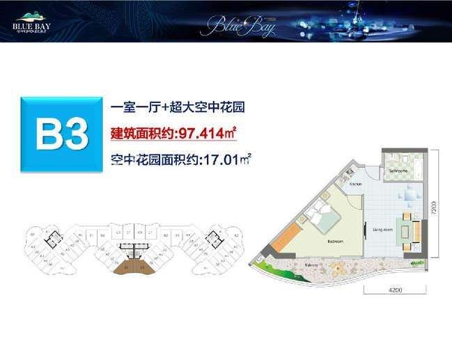 蓝色海湾-Blue bayB3建筑面积97.414.jpg