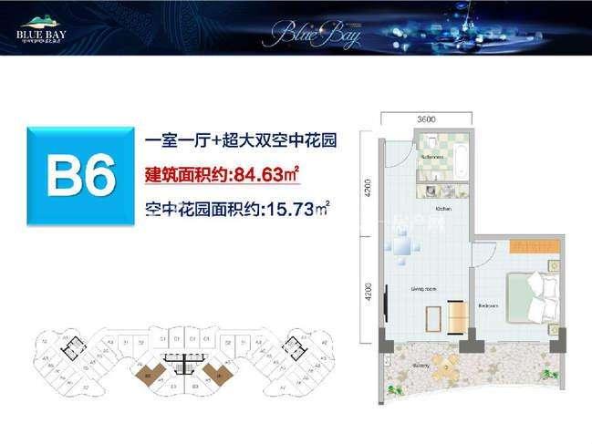 蓝色海湾-Blue bayB6建筑面积84.63㎡.jpg