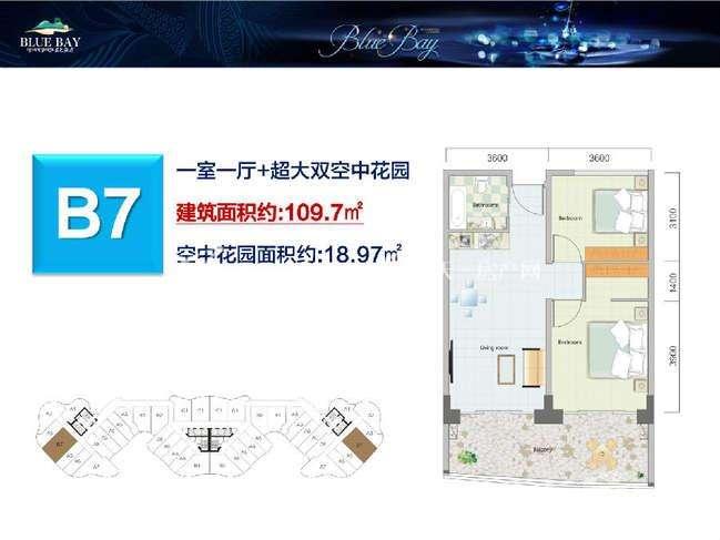 蓝色海湾-Blue bayB7建筑面积109.7㎡.jpg