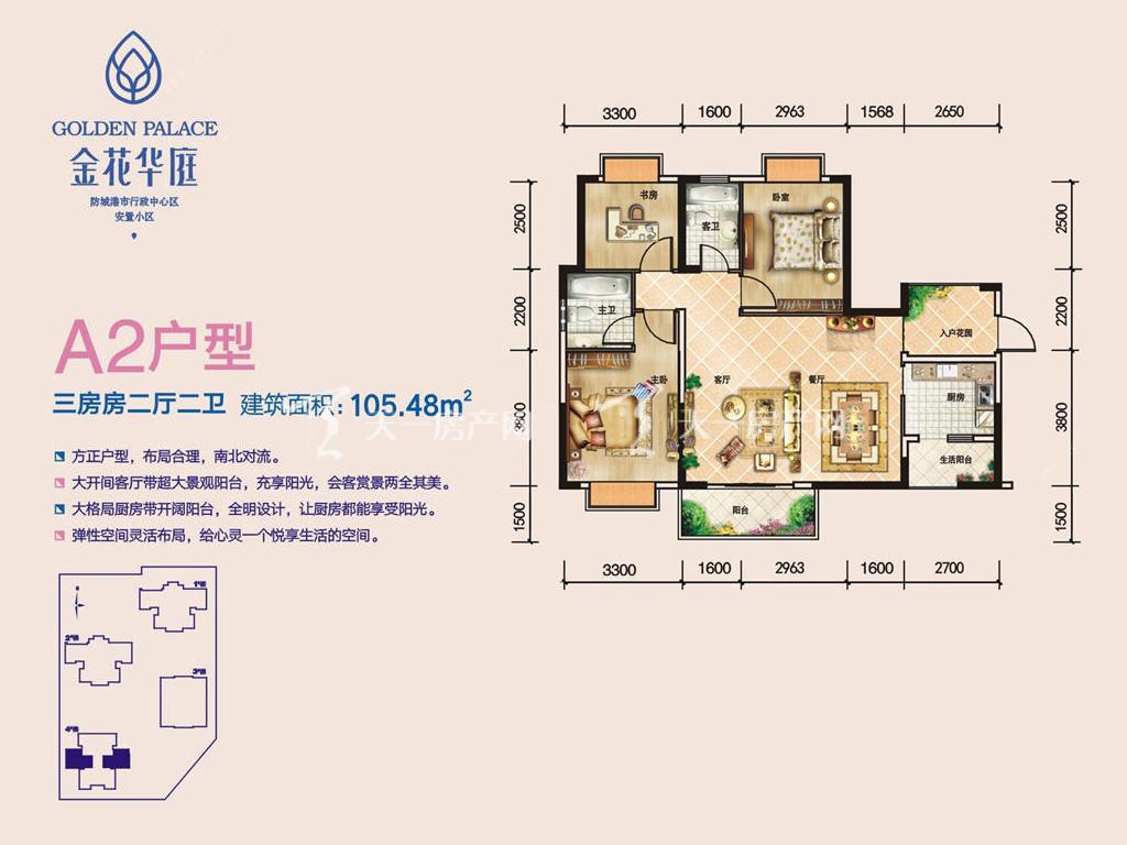 金花华庭 4号楼A2户型3房2厅2卫1厨2阳台建筑面积105.48㎡