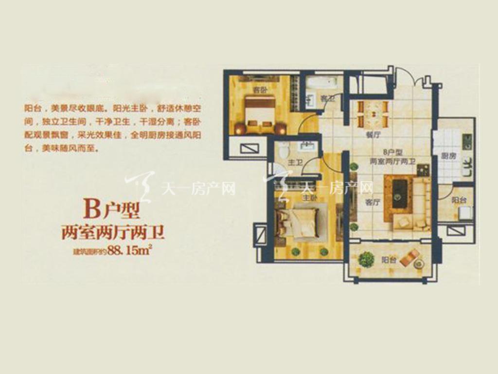 正茂顶秀港湾 6号楼B户型2室2厅2卫 建筑面积88.15㎡